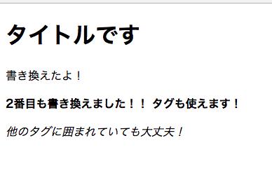 DOMのinnerHTMLでタグの中身を書き換えた例