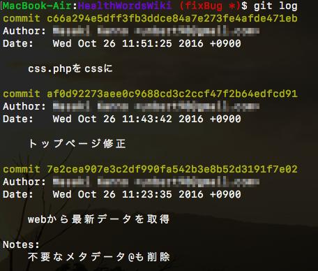 git log でコミットのハッシュ値を得る