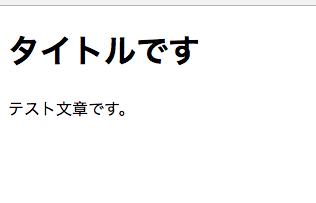 DOM操作前のHTMLページ