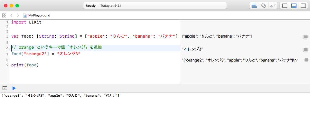 XcodeのPlaygroundでコードを記述する例