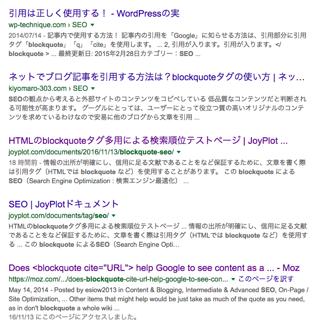 blockquote seo のgoogle検索結果