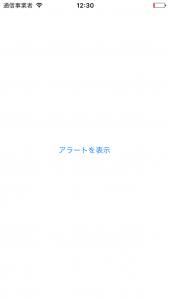 UIAlertController でダイアログを表示するサンプルアプリ