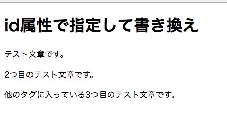 DOMで操作するタグをid属性で指定した例