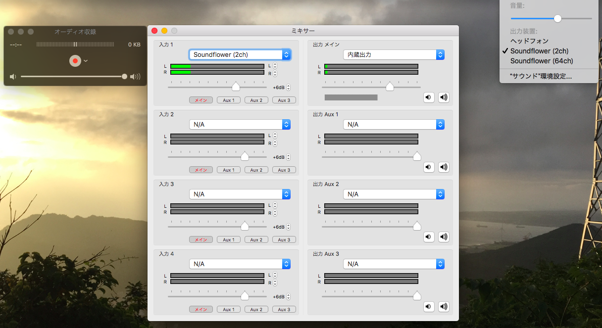 QuickTimeとLadioCastの音のボリュームを設定