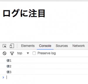 javascriptのオブジェクトの値をブラウザのログに表示するサンプル