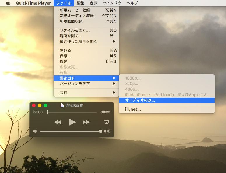 QuickTime Player で録音した音声をオーディオファイルとして書き出す