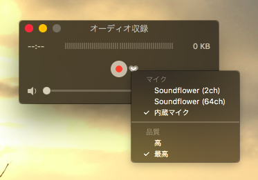 QuickTime Player でマイクを変更