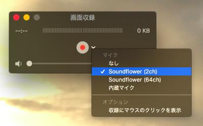 macで動画キャプチャ、画面収録と同時に音を録音する