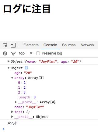 オブジェクトにメソッドや配列などの要素を追加した例