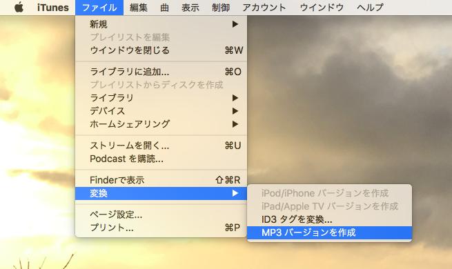 iTunesで音声ファイルをmp3に変換