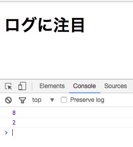 javascriptのオブジェクトのメソッドを利用した結果