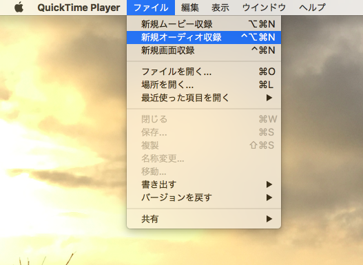 QuickTime Player で音声録音を開始