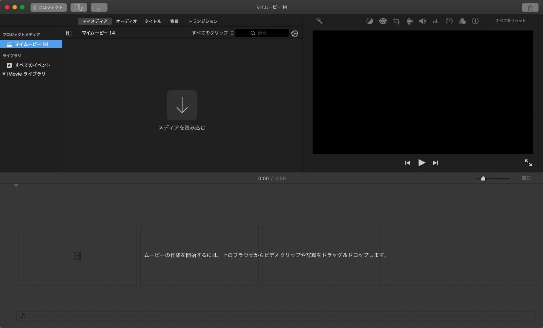 iMovieの新規プロジェクト画面