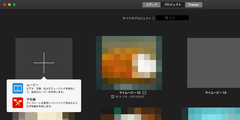 iMovieのプロジェクトタブの画面