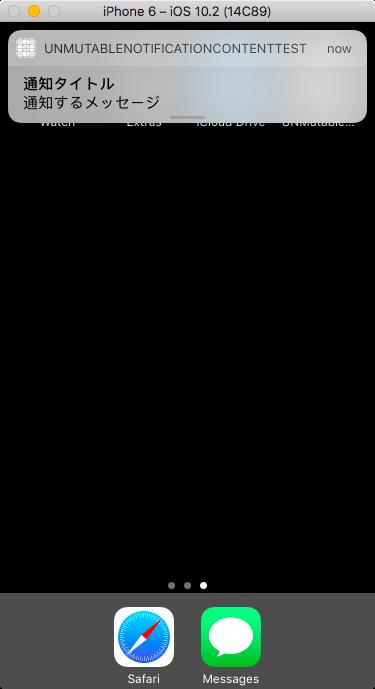 UNUserNotificationCenter を利用した通知のサンプルアプリ