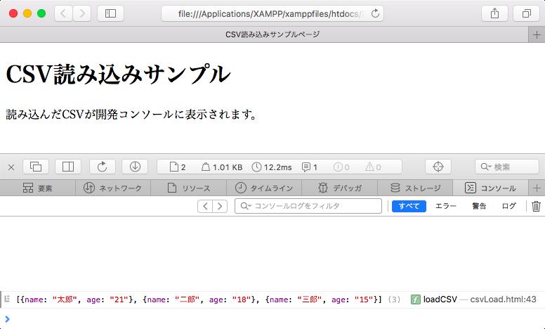 CSVを読み込むjavascriptの実行例