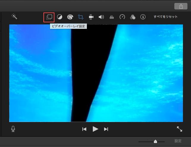 ビデオオーバーレイ設定のアイコン