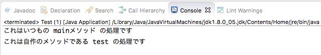 Javaで自作したメソッドを実行した例