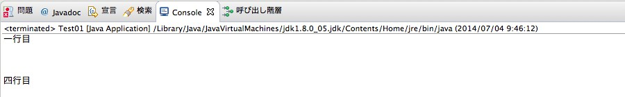 printlnをコンソールの改行だけに使う例