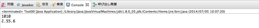 Javaで文字列と数値を加算した場合