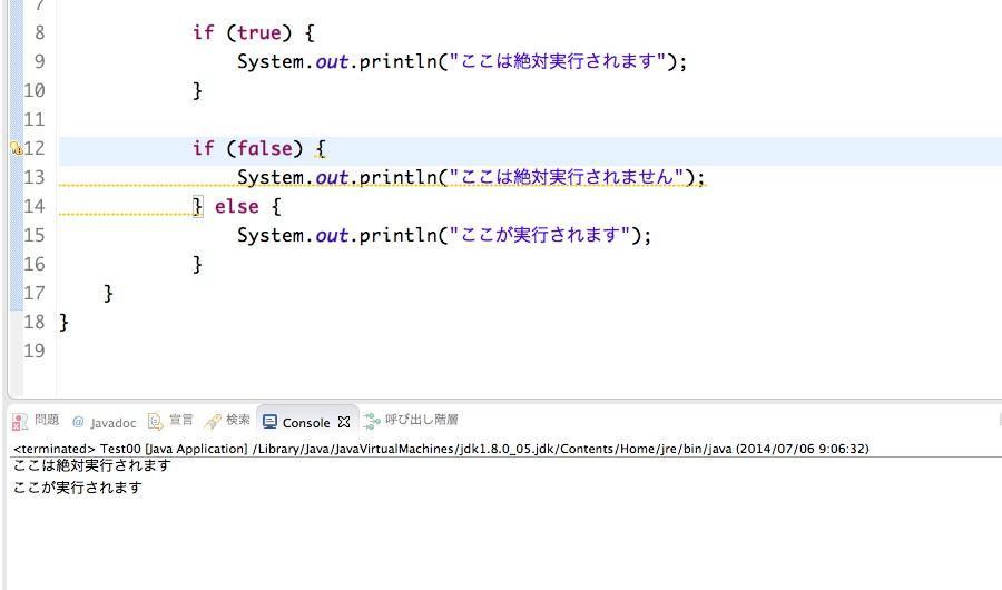 デットコードに対する警告とプログラムの実行結果