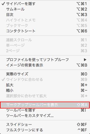 プレビュー.app のマークアップツールバーを表示