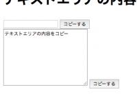 ボタン一つでテキストエリアの内容をクリップボードにコピーする