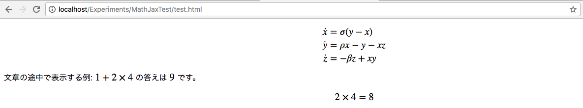 ページ内で数式を表示した例