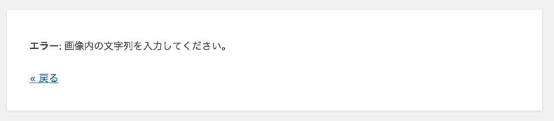 CAPTCHAの入力が空だった時のエラーメッセージを変更後