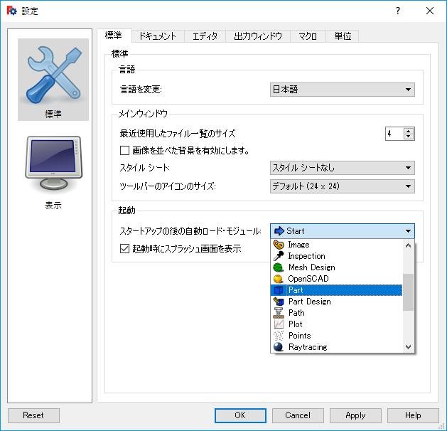 FreeCADで起動時の編集モードを変更する
