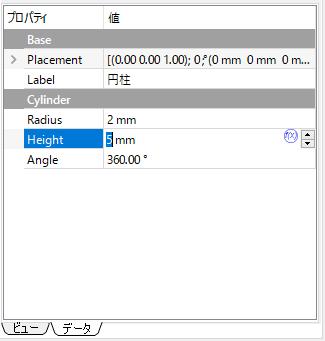 円柱の3Dモデルの大きさを変更