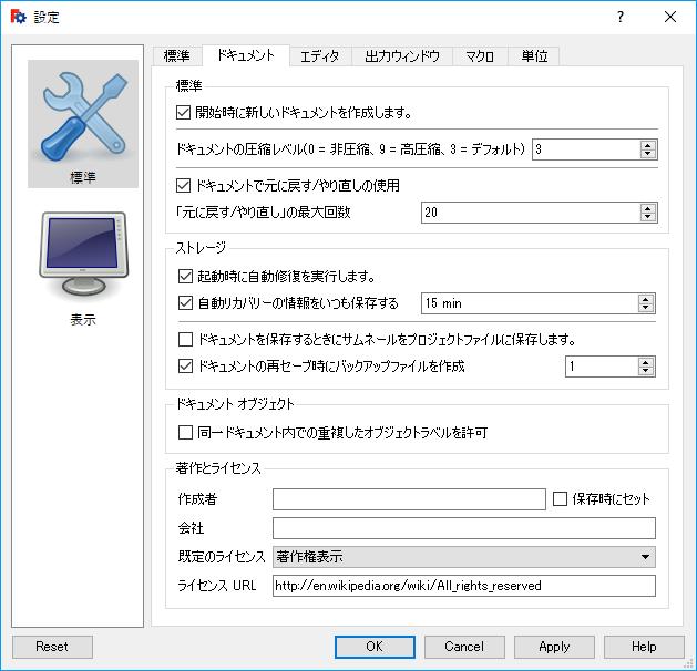 FreeCADで自動的に新規ドキュメントを作成