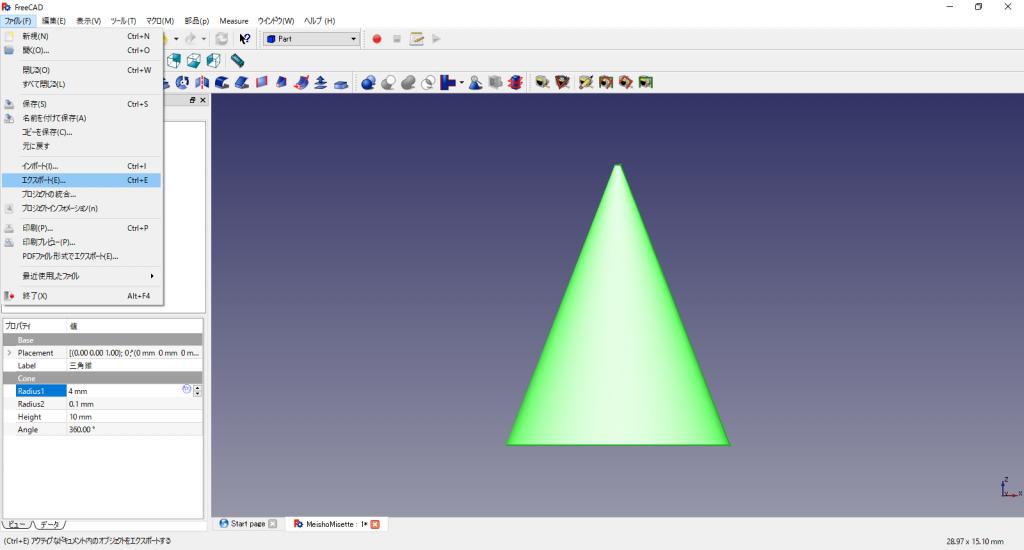 stl形式で3Dモデルを保存