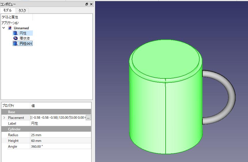 FreeCADの減算処理で引く方の図形を選択