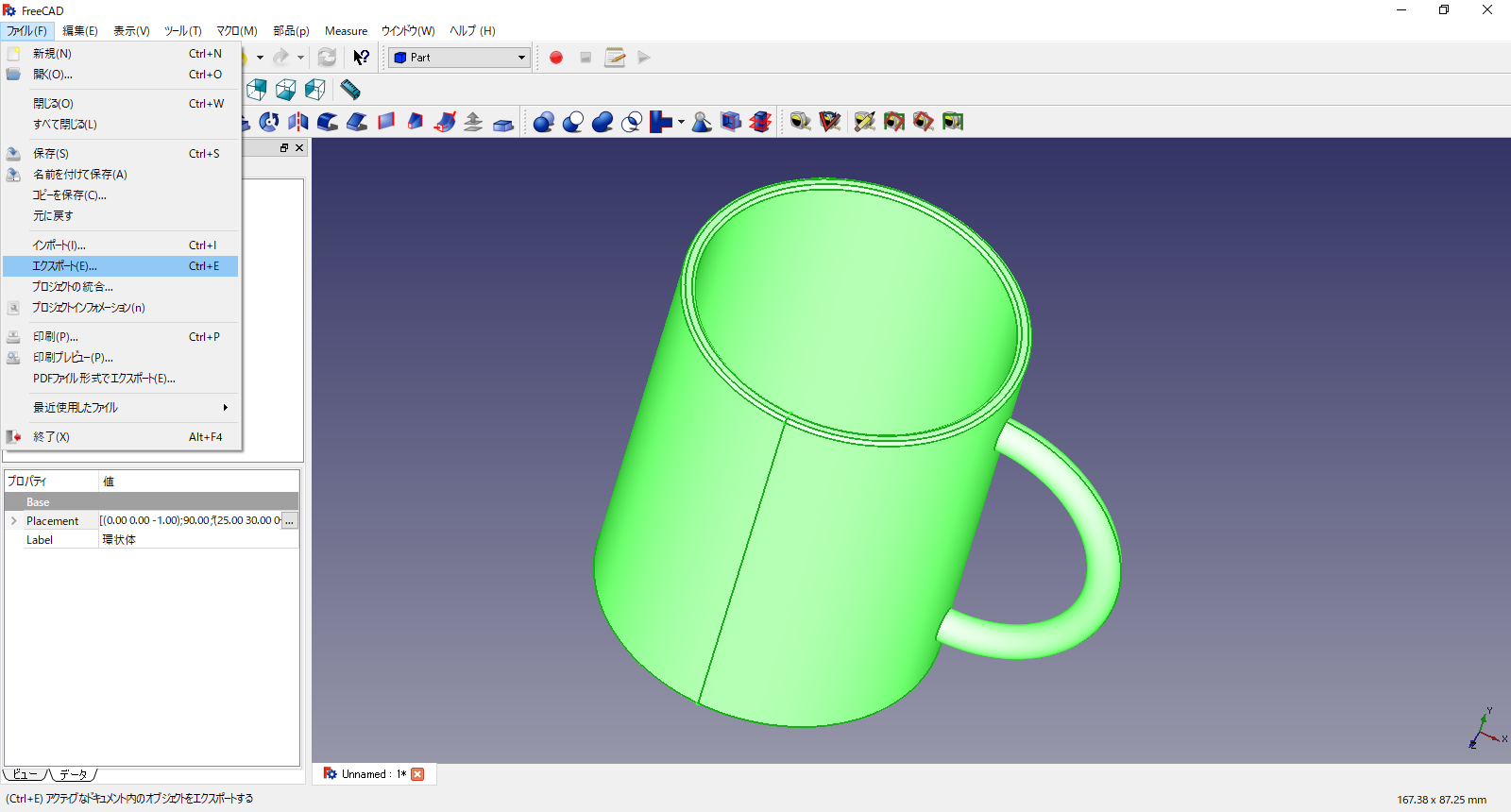 マグカップの3DモデルをSTLで保存