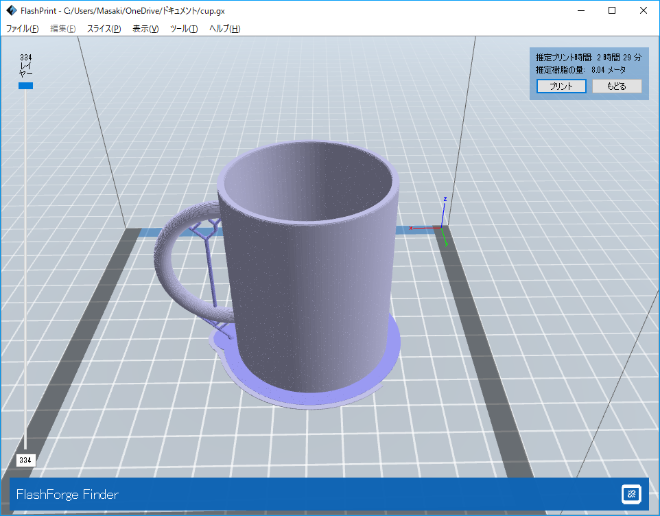 マグカップを3Dプリンターでプリント