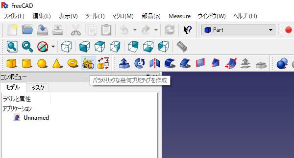 FreeCADのパラメトリックな幾何プリミティブを作成メニュー