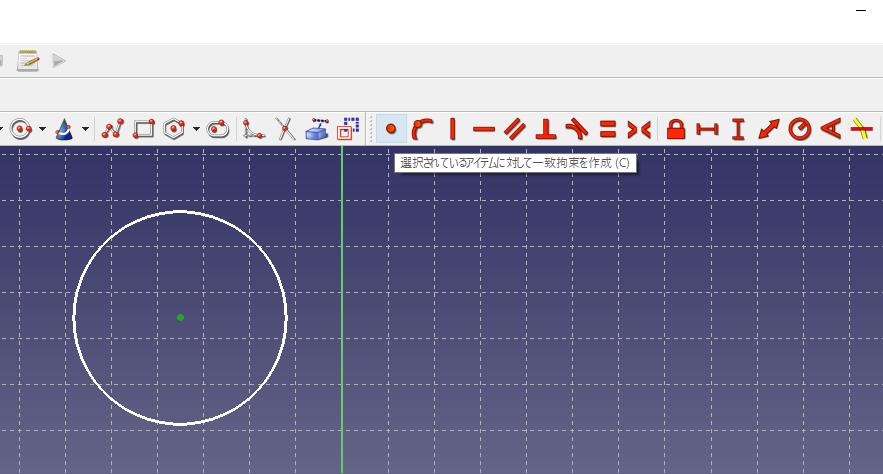 円の中心点をスケッチの中心点に一致拘束する