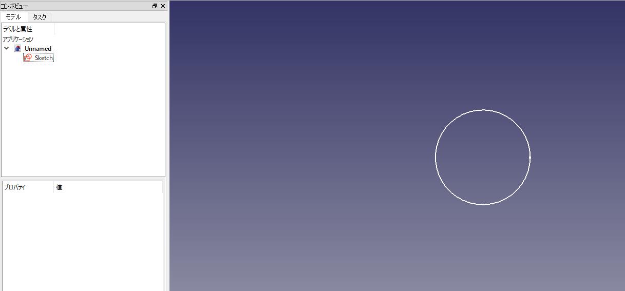 モデルビューに表示されたスケッチの円