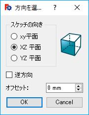 FreeCADでXZ平面のスケッチを作成