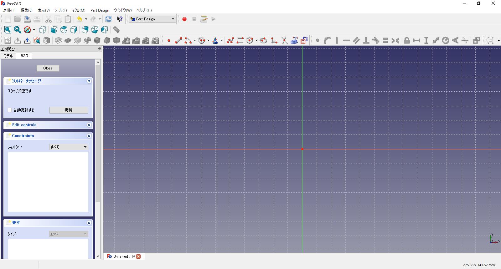 FreeCADのスケッチ作成の画面