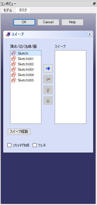 スイープユーティリティの画面