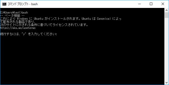 コマンドプロンプトからUbuntuをインストール