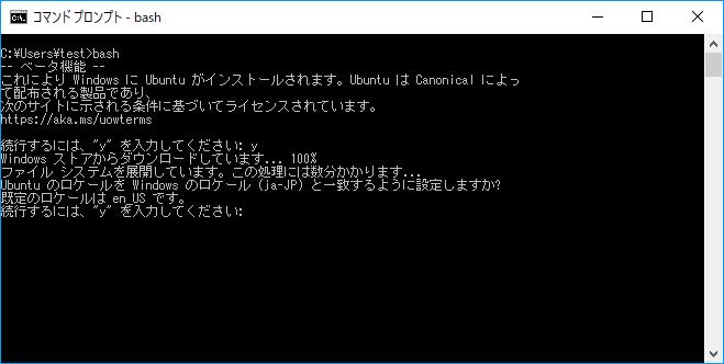 UbuntutとWindows10のロケールを一致させる