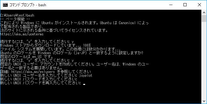 Unixユーザーの情報を設定