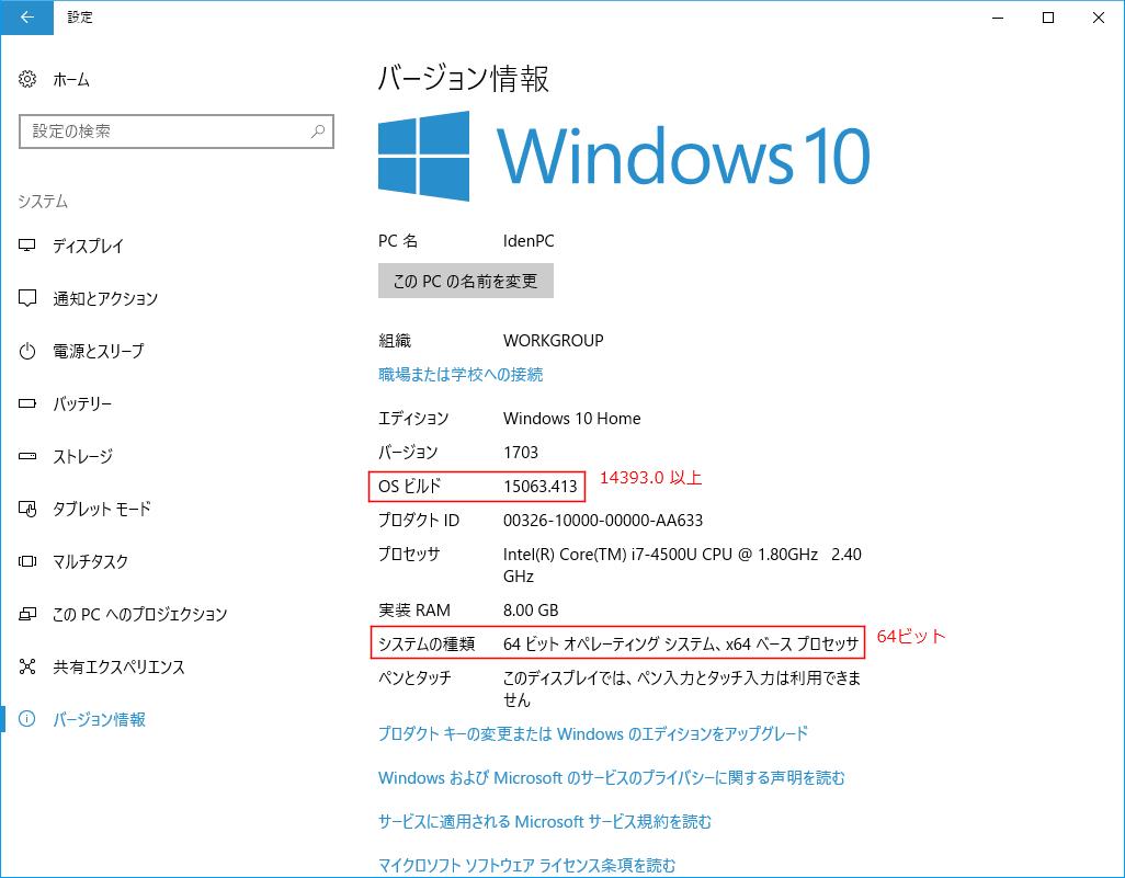 Windows10のバージョン情報