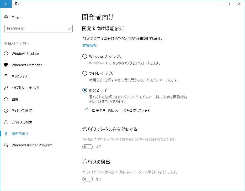 Windows10で開発者モードを有効化
