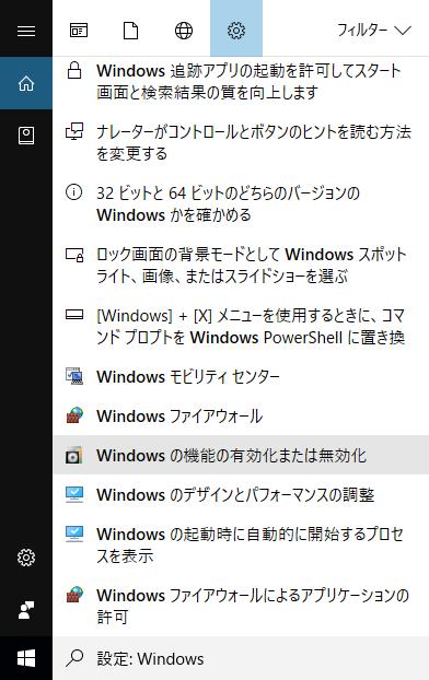 Windowsの機能の有効化または無効化を開く