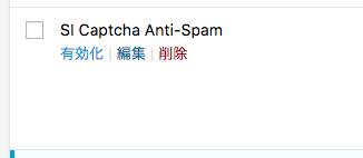 SI Captcha Anti-Spam の有効化