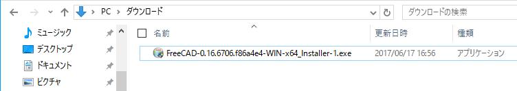 FreeCADのWindows64bit向けインストーラーを起動